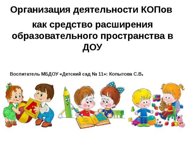 Организация деятельности КОПов как средство расширения образовательного прос...
