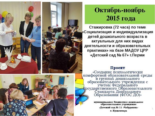 Октябрь-ноябрь 2015 года Стажировка (72 часа) по теме «Социализация и индивид...