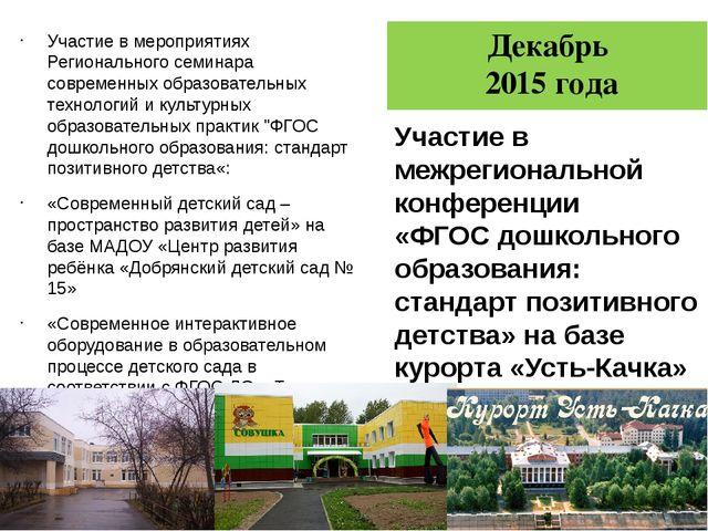Декабрь 2015 года Участие в мероприятиях Регионального семинара современных о...