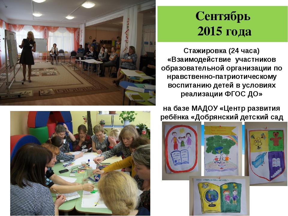 Сентябрь 2015 года Стажировка (24 часа) «Взаимодействие участников образовате...