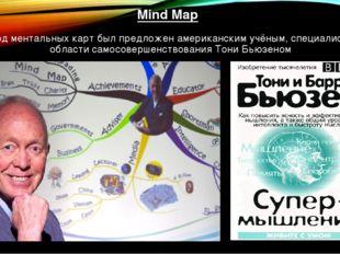 Mind Map Метод ментальных карт был предложен американским учёным, специалист