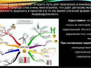 Ментальная карта позволяет открыть путь для творческих и инновационных мыслей