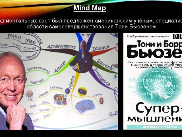 Mind Map Метод ментальных карт был предложен американским учёным, специалист...