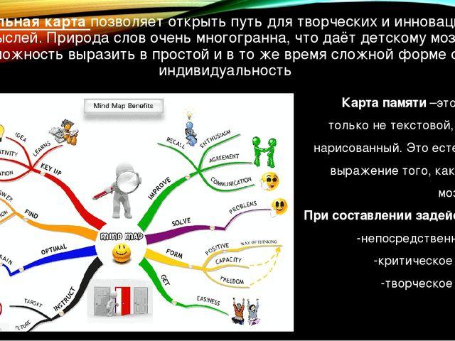 Ментальная карта позволяет открыть путь для творческих и инновационных мыслей...