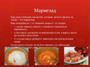 Мармелад Еще одно полезное лакомство, которое можно сделать из тыквы – это ма