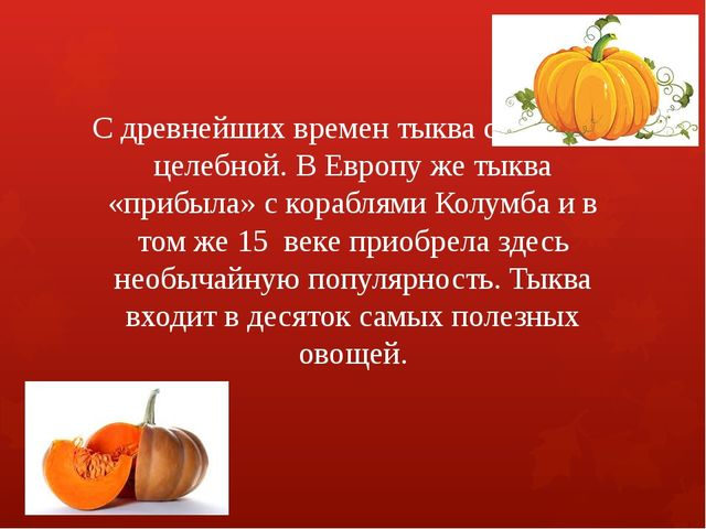 С древнейших времен тыква считается целебной. В Европу же тыква «прибыла» с...