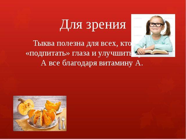 Для зрения Тыква полезна для всех, кто хочет «подпитать» глаза и улучшить зре...