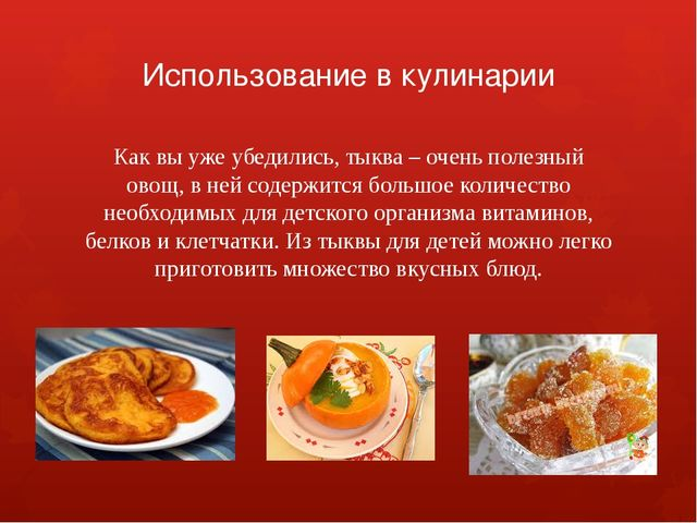 Использование в кулинарии Как вы уже убедились, тыква – очень полезный овощ,...