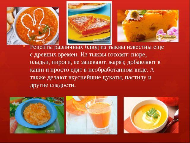 Рецепты различных блюд из тыквы известны еще с древних времен. Из тыквы гото...