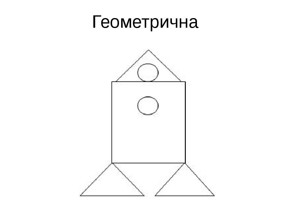 Геометрична
