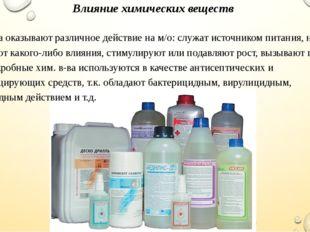 Влияние химических веществ Хим. в-ва оказывают различное действие на м/о: слу