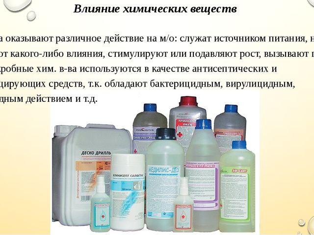 Влияние химических веществ Хим. в-ва оказывают различное действие на м/о: слу...