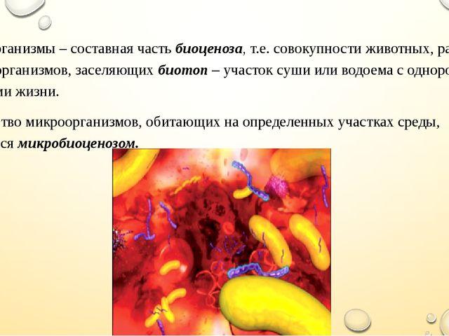 Микроорганизмы – составная часть биоценоза, т.е. совокупности животных, расте...