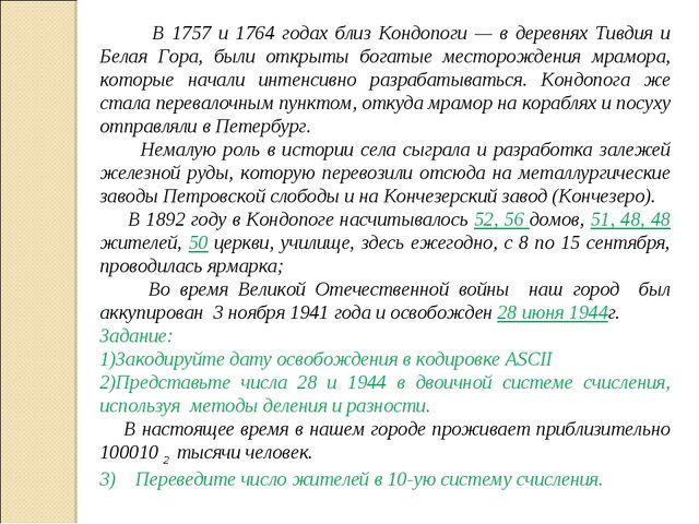 В 1757 и 1764 годах близ Кондопоги — в деревнях Тивдия и Белая Гора, были от...