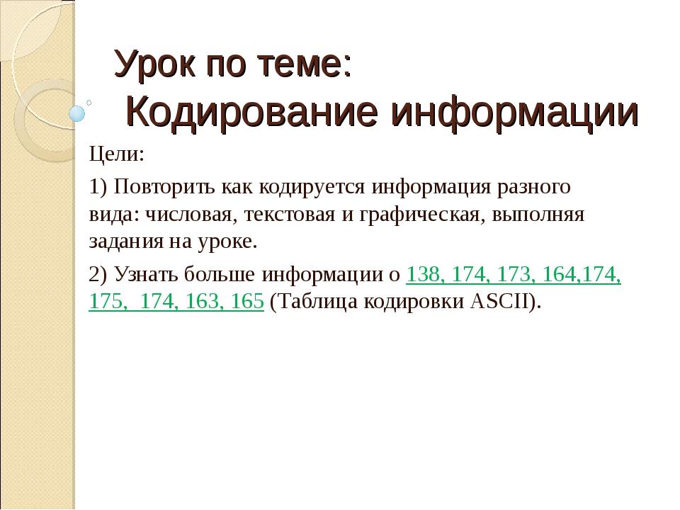 Урок по теме: Кодирование информации Цели: 1) Повторить как кодируется информ...