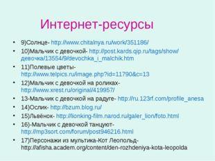 Интернет-ресурсы 9)Солнце- http://www.chitalnya.ru/work/351186/ 10)Мальчик с