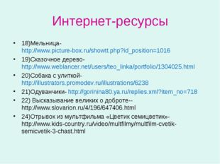 Интернет-ресурсы 18)Мельница- http://www.picture-box.ru/showtt.php?id_positio