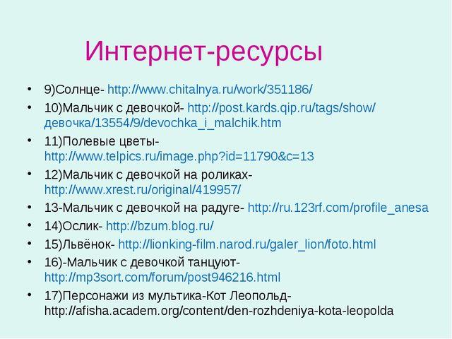 Интернет-ресурсы 9)Солнце- http://www.chitalnya.ru/work/351186/ 10)Мальчик с...
