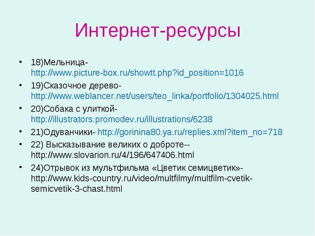 Интернет-ресурсы 18)Мельница- http://www.picture-box.ru/showtt.php?id_positio...