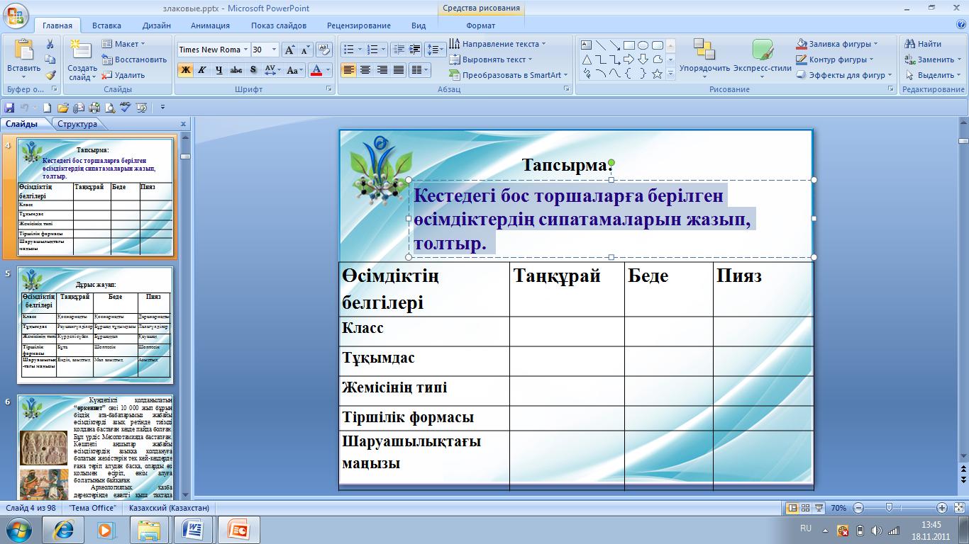 hello_html_m2e2682d0.png