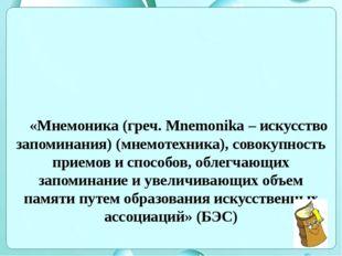 «Мнемоника (греч. Mnemonіka – искусство запоминания) (мнемотехника), совокуп
