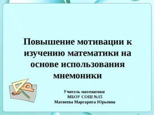 Повышение мотивации к изучению математики на основе использования мнемоники У