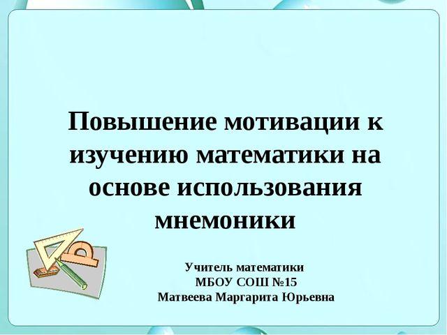 Повышение мотивации к изучению математики на основе использования мнемоники У...