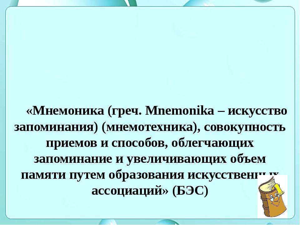 «Мнемоника (греч. Mnemonіka – искусство запоминания) (мнемотехника), совокуп...