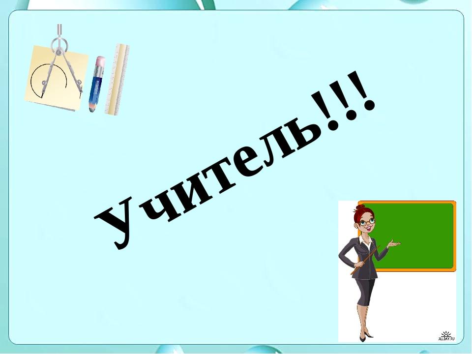 Учитель!!!