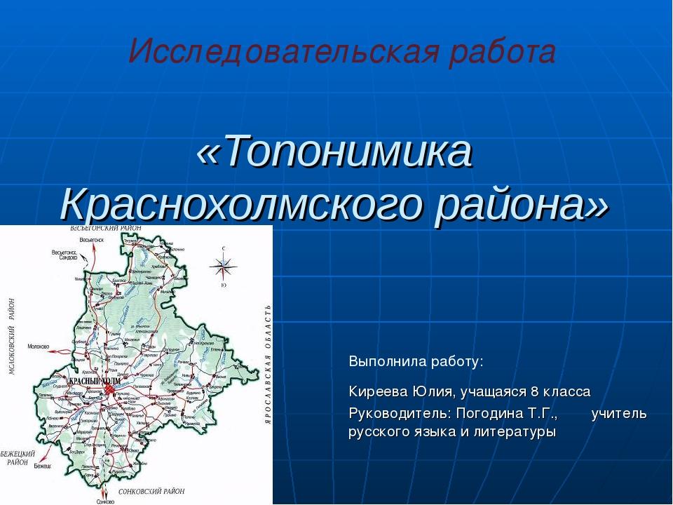 «Топонимика Краснохолмского района» Киреева Юлия, учащаяся 8 класса Руководит...
