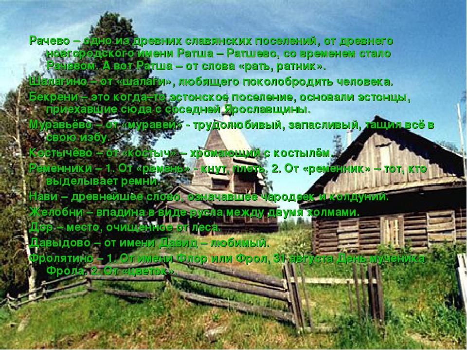 Рачево – одно из древних славянских поселений, от древнего новгородского имен...