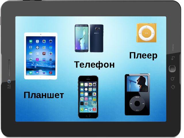 Телефон Планшет Плеер