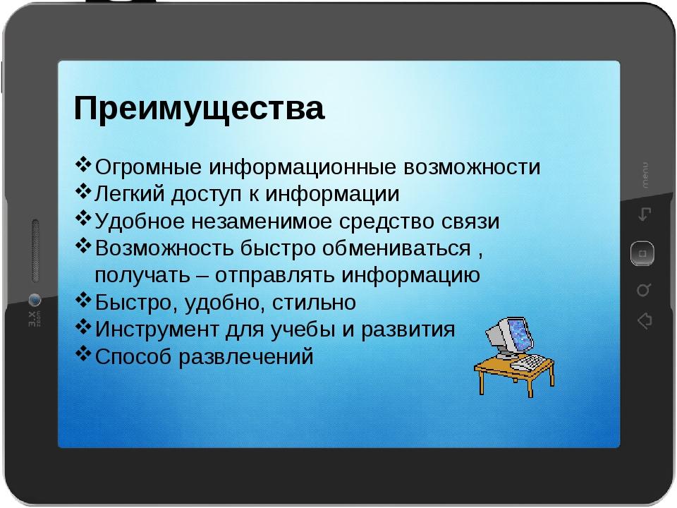 Преимущества Огромные информационные возможности Легкий доступ к информации У...