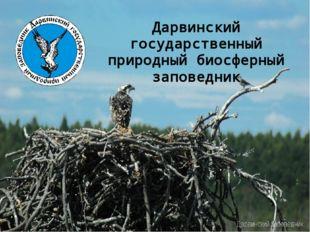 Дарвинский государственный природный биосферный заповедник :