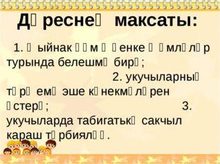 Дәреснең максаты: 1. җыйнак һәм җәенке җөмләләр турында белешмә бирү; 2. укуч