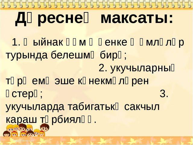 Дәреснең максаты: 1. җыйнак һәм җәенке җөмләләр турында белешмә бирү; 2. укуч...