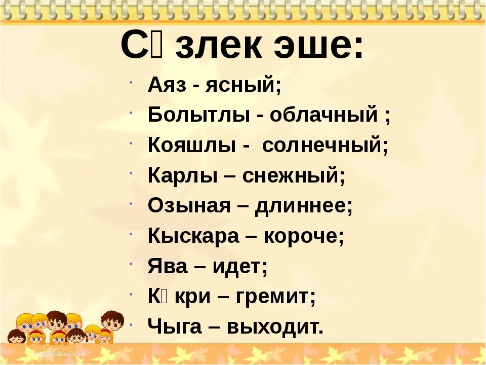 Сүзлек эше: Аяз - ясный; Болытлы - облачный ; Кояшлы - солнечный; Карлы – сне...