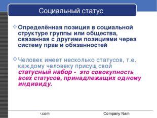 Социальный статус Определённая позиция в социальной структуре группы или обще