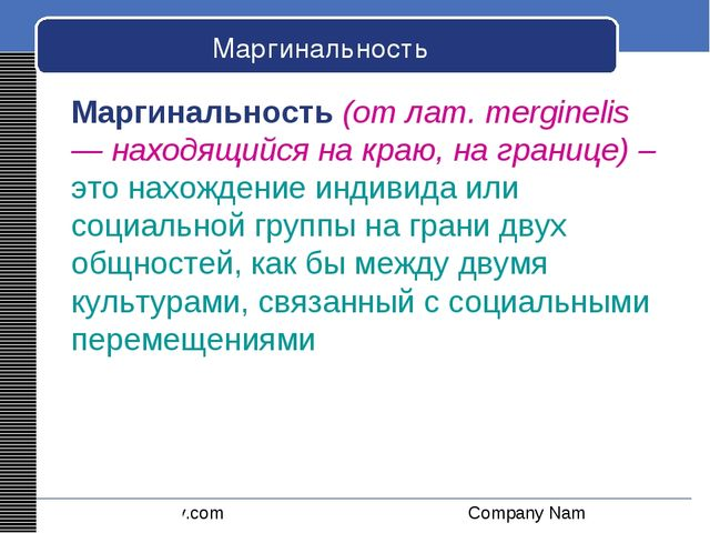 Маргинальность Маргинальность (от лат. merginelis — находящийся на краю, на г...