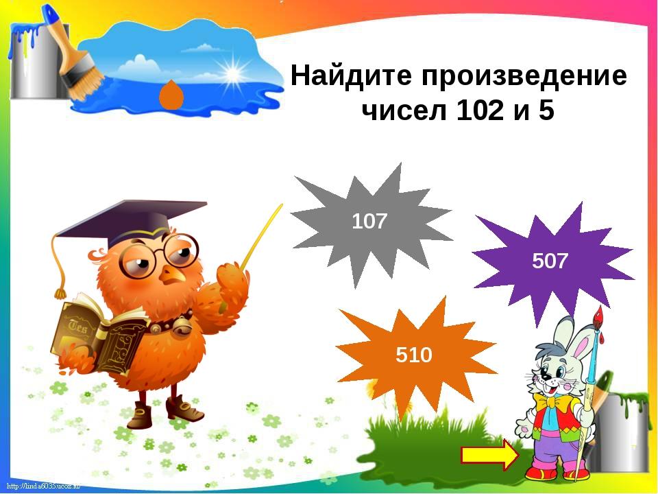 Найдите произведение чисел 102 и 5 507 510 107
