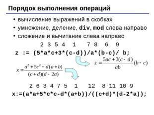Порядок выполнения операций вычисление выражений в скобках умножение, деление