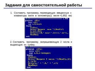 Задания для самостоятельной работы Составить программу, переводящую введенные