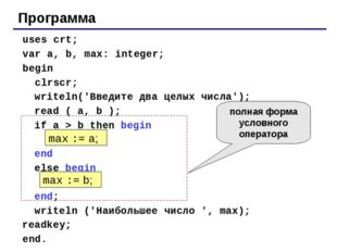 Программа 	uses crt; 	var a, b, max: integer; 	begin 	 clrscr; writeln('Введи