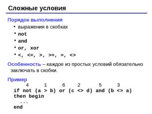 Сложные условия Порядок выполнения выражения в скобках not and or, xor =, =,