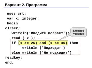 Вариант 2. Программа 	uses crt; 	var x: integer; 	begin clrscr; writeln('Введ