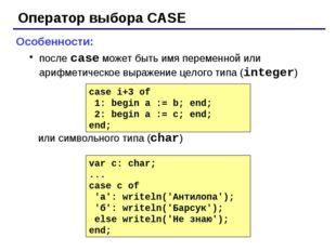 Оператор выбора CASE Особенности: после case может быть имя переменной или ар