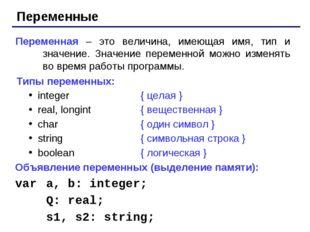 Переменные Переменная – это величина, имеющая имя, тип и значение. Значение п