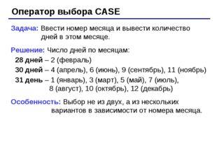 Оператор выбора CASE Задача: Ввести номер месяца и вывести количество дней в