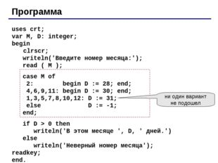 Программа uses crt; var M, D: integer; begin 	 clrscr; writeln('Введите номер