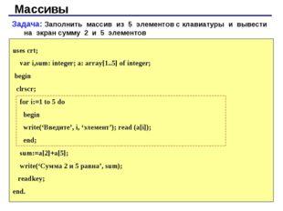 Массивы Задача: Заполнить массив из 5 элементов с клавиатуры и вывести на экр